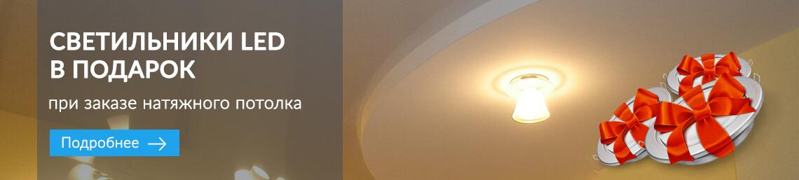 При заказе натяжного потолка светильники led в подарок