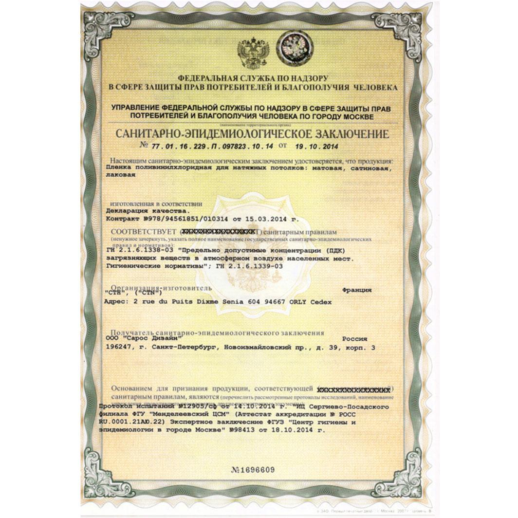 Сертификат Elbtal Plastik